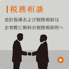 税務相談会計指導および税務相談はお気軽に無料の税務相談所へ